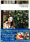 チェ・ジウ DVD 「Whispering in my journey」