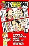 毎度!浦安鉄筋家族 19 (少年チャンピオン・コミックス)