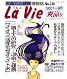 LaVie (ラビエ) 2007年 09月号 [雑誌]
