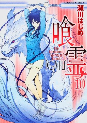 喰霊 (10) (角川コミックス・エース 160-11)