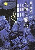 人斬り龍馬 (SPコミックス)