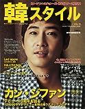 韓スタイル VOL.18 (ワニムックシリーズ184)