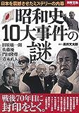 昭和史10大事件の謎 (別冊宝島 2374)
