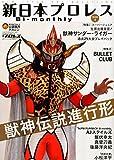 青嵐号 新日本プロレス Bi-monthly(4) 2015年 6/15 号 [雑誌]: 週刊プロレス 別冊