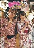 AKB48佐藤亜美菜出演 『あみなとニコニコ。』 【DVD】