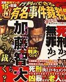 行列のできる超有名事件裁判傍聴ファイル (コアコミックス 135)