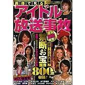 画像で見るアイドル放送事故 (コアムックシリーズ 436)