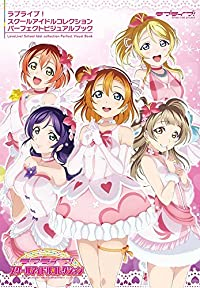 ラブライブ!スクールアイドルコレクション パーフェクトビジュアルブック