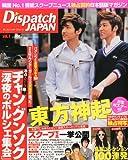 Dispatch JAPAN (ディスパッチ・ジャパン) Vol.1