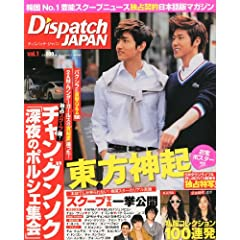 Dispatch JAPAN (�f�B�X�p�b�`�W���p��) 2012�N 4/1�� [�G��]
