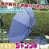 【窓美人】強い風にも負けない!!傘の骨が折れにくい!!耐風強化ジャンプ傘