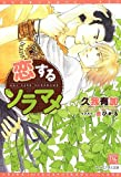 恋するソラマメ (ディアプラス文庫)