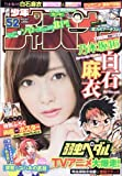 週刊少年チャンピオン (No.52号)