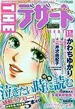 The (ザ) デザート 2009年 11月号 [雑誌]