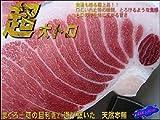 お刺身用 本マグロ「大トロ500g」天然物 ランキングお取り寄せ