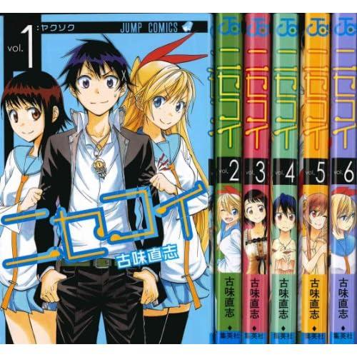 ニセコイ コミック 1-6巻セット (ジャンプコミックス)
