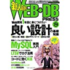 WEB+DB PRESS Vol.74