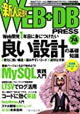 WEB+DB PRESS Vol.74 -