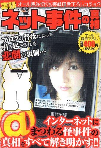 実録ネット事件の真相 (ミッシィコミックス)