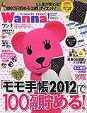 Wanna! (ワンナ) 2011年 12/7号 [雑誌]