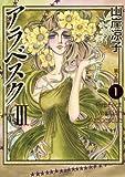 アラベスク 第2部1 完全版3 (MFコミックス ダ・ヴィンチシリーズ)