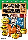 2015年版 過去問宅建塾[弐] 宅建業法 (QP books)