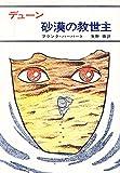 デューン砂漠の救世主 (ハヤカワ文庫 SF (100))