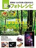月刊 星ナビ増刊 夏のフォトレシピ 2013年 08月号 [雑誌]