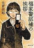 福家警部補の挨拶 (創元推理文庫)