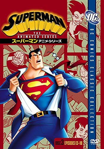 スーパーマン アニメ・シリーズ Disc3 [DVD]