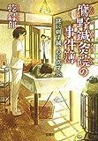 鷹野鍼灸院の事件簿 謎に刺す鍼、心に点す灸 (宝島社文庫 『このミス』大賞シリーズ)