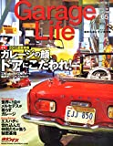 Garage Life (ガレージライフ) 2015年10月号 Vol.65
