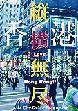 香港縦横無尽2015: タクシー初乗り価格で「乗りもの聖地香港」を徹底攻略 Juo-Mujin