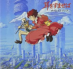 Whisper of the Heart: Soundtrack