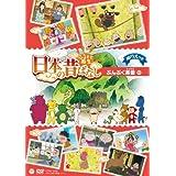[DVD] ふるさと再生 日本の昔ばなし「ぶんぶく茶釜」