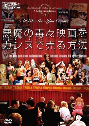 悪魔の毒々映画をカンヌで売る方法 [DVD]