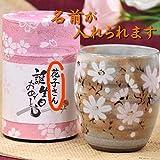 誕生日プレゼント 女性 ・ 煎茶80gと コスモス 湯呑 ( 誕生日 ・ 名入れ ) セット