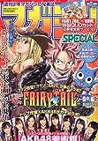 マガジン SPECIAL (スペシャル) 2011年 5/5号 [雑誌]