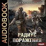 Radius of Defeat [Russian Edition] | Artiom Kamenisty
