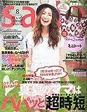 saita (サイタ) 2014年 8月号