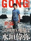 GONG(ゴング)格闘技 2014年8月号