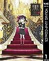 黒 1 (ヤングジャンプコミックスDIGITAL)