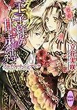 王子様の甘い束縛 プライベート・シンデレラ / 立花 実咲 のシリーズ情報を見る