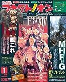 月刊ファミ通コネクト!オン 2014年1月号 [雑誌]