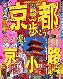 るるぶ京都を歩こう'09 (るるぶ情報版 近畿 12)