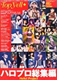 Top Yell+ (トップエールプラス) 2014年 05月号 [雑誌]