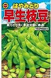 アタリヤ農園 ガーデニング用品 種 早生枝豆