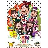 ももクロの子供祭り2012~良い子のみんな集まれーっ!~ [DVD]