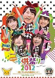 ももクロ子供祭り 2012~良い子のみんな集まれーっ!~ [DVD]