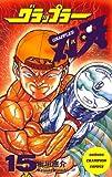 グラップラー刃牙 15 (少年チャンピオン・コミックス)